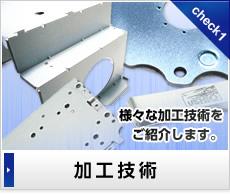 check1 加工技術 様々な加工技術をご紹介します。