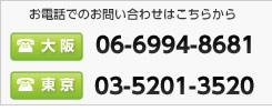 お電話でのお問い合わせはこちらから 大阪 06-6994-8681 東京 03-5201-3520