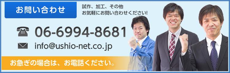 お問い合わせ 試作、加工、その他お気軽にお問い合わせください! 06-6994-8681 info@ushio-net.co.jp お急ぎの場合は、お電話ください。