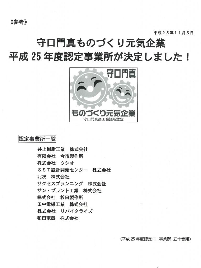 SCN_20131107094739_001